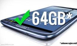 ซัมซุงเผย มีแน่ Galaxy S3 ความจุ 64 GB แต่อาจมีแค่บางประเทศ