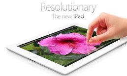 ราคา new iPad เครื่องหิ้ว เครื่องศูนย์ มาบุญครอง