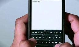 ริม (RIM) เผยเอง อุปกรณ์ BlackBerry 10 จะมาพร้อมคีย์บอร์ดอย่างแน่นอน