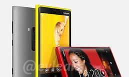 หลุดก่อนเปิดตัว กับภาพล่าสุด Nokia Lumia 820 และ Lumia 920 Windows Phone 8 รุ่นใหม่จากโนเกีย