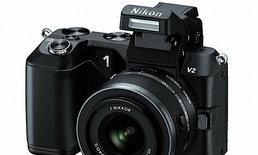 เปิดตัว Nikon 1 V2 เร็วอย่างน่าอัศจรรย์ แม่นยำอย่างเป็นปรากฏการณ์