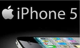 [ด่วน]Comseven เปิดขาย iphone 5(ไอโฟน 5)ในงาน  Commart Comtech 2012 เหมือนกัน
