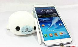 อัพเดทล่าสุด รีวิว Samsung galaxy note2 สมาร์ทโฟนรุ่นต่อยอดพร้อมราคาขายในไทยล่าสุด