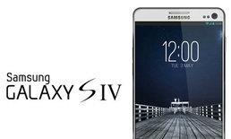 เผยค่า Benchmark บน Samsung Galaxy S 4 (IV) พบสเปคต่ำกว่าที่คาด ซีพียูเร็วเพียง 1.2GHz