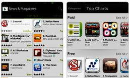 Sanook! Application โดนใจผู้ใช้งานสมาร์ทโฟน ขึ้นอันดับหนึ่งทั้ง 2 แพลตฟอร์ม