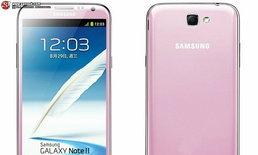 """เผย!! Samsung Galaxy Note 2 เวอร์ชั่น """"สีชมพู"""" ต้อนรับวาเลนไทน์"""