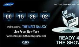 Samsung UNPACKED 2013 Livestream