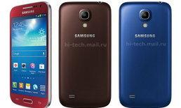 Samsung Galaxy S4 mini เพิ่ม 3 สีใหม่ให้เลือก