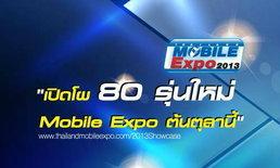 รวมโปรโมชั่นเด็ด จากทุกแบรนด์ ภายในงาน Thailand Mobile Expo 2013