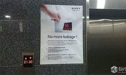 Sony เอาจริง ! คุมภาพหลุดก่อนเปิดตัว