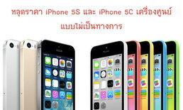 หลุดราคา iPhone 5S, 5C จากโอเปอร์เรเตอร์ ชัวร์หรือมั่วนิ้ม??