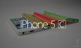 iPhone 5C มาหลากสีสันก่อนเปิดตัว 10 กันยายนนี้