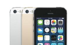 ราคา iPhone 5S อัพเดท ราคาเครื่องศูนย์ เครื่องหิ้ว มาบุญครอง