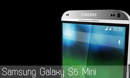 ยืนยันแล้ว!!! Samsung Galaxy S5 Mini มาแน่นอน