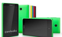ภาพหลุดตัวเป็นๆ Nokia Normandy ว่าที่ Android ราคาประหยัดจาก Nokia