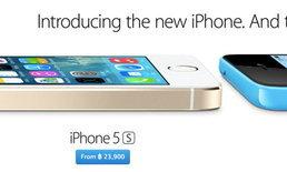 อัพเดทราคา iPhone 5S (เครื่องศูนย์ เครื่องหิ้ว มาบุญครอง)