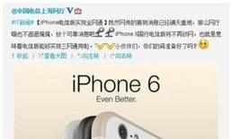 งานนี้มีเงิบ!! จีนเริ่มโฆษณา iPhone 6 แล้ว Apple ว่าไง?