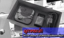 เตือนภัย ซื้อ-ขาย iPhone 6 โดนสับเละ!!