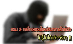 รวมกลโกงออนไลน์อันตรายใกล้ตัว ไม่รู้ไม่ได้แล้วจริงๆ !!