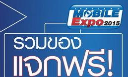 รวมของแจกฟรี! ภายในงาน Thailand Mobile Expo 2015 ถึงวันที่ 15 กุมภาพันธ์นี้
