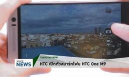 สัมผัส HTC One M9 ที่บาร์เซโลน่า