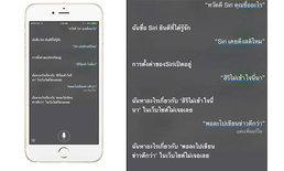 หวัดดีสิริ! Apple ปล่อย iOS 8.3 ให้ได้อัพเดท, Siri พูดไทยได้แล้ว!