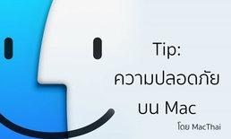 Tip: ความปลอดภัยบน Mac: antivirus จำเป็นไหม, MacKeeper คืออะไร