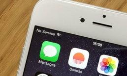 พบข้อมูลใน iOS 9 แอบใบ้กล้องหน้า iPhone 6s อาจมีการอัพเกรดครั้งใหญ่ !!