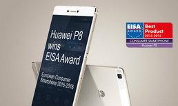 """หัวเว่ย พีแปด คว้ารางวัล """"คอนซูมเมอร์ สมาร์ทโฟน"""" จาก EISA"""