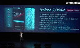 ASUS เปิดตัว Zenfone 2 Deluxe รุ่นพิเศษเพิ่มความจำเป็น 256GB เยอะระดับ Hard Disk อึ้ง