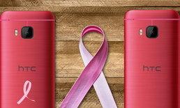 HTC เปิดตัว One M9 สีชมพูฟรุ้งฟริ้ง แต่ขายเฉพาะในสหรัฐอเมริกา