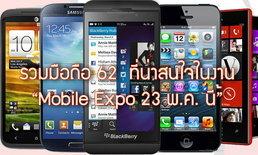 รวมมือถือ 62  ที่น่าสนใจในงาน Mobile Expo 23 พ.ค. นี้