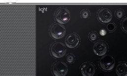 Light L16 : กล้อง 16 เลนส์ ใกล้จะได้ขายจริงแล้ว