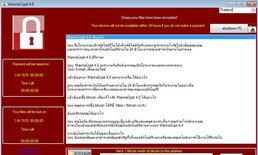 พบภาพหลุด WannaCrypt 4.0 ในภาษาไทย คาดยังทำไม่เสร็จ