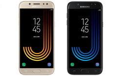 หลุดราคา Samsung Galaxy J5 (2017) พร้อมขายออนไลน์ด้วยราคาหมื่นต้นๆ
