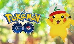 เกม Pokemon GO ฉลองครบ 1 ปีด้วยหมวกซาโตชิ ของปิกาจู
