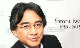 ครบ 2 ปี การจากไปของคุณ ซาโตรุ อิวาตะ ประธานนินเทนโดผู้เป็นตำนาน