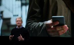 สื่อนอกคอนเฟิร์ม iPhone 8 ได้ฤกษ์เปิดตัว 12 กันยายนนี้