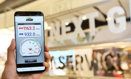 """ครั้งแรก! ในเอเชียตะวันออกเฉียงใต้ กับ """"AIS NEXT G"""" เครือข่ายใหม่ความเร็วระดับ 1 Gbps"""