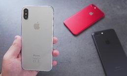 มาอีกชุดภาพ iPhone 8 (ดัมมี่) ถ้าสวยแบบนี้พร้อมเสียเงิน