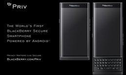 ข่าวร้าย Blackberry Priv และ DTEK อาจจะไม่ได้ไปต่อใน Android Nougat