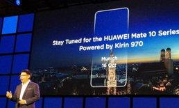 IFA 2017 ยืนยัน Huawei Mate 10 และ Mate 10 Pro จะใช้ขุมพลัง Kirin 970  เพิ่มศักยภาพ AI