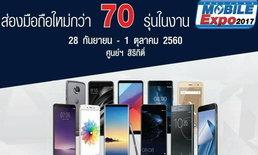 ส่องกล้องมือถือใหม่ในงาน Thailand Mobile Expo 2017 [ตอนที่ 1]