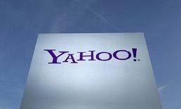ประวัติศาสตร์ต้องจารึก ผู้ใช้งาน Yahoo ถูกแฮ็คโดยไม่ต้องสงสัยกว่า 3 พันล้านบัญชี