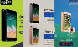 รวมโปรโมชั่น iPhone ภายในงาน Thailand Mobile Expo 2017 พาเหรดอัดโปรโมชั่นพิเศษลดแหลก