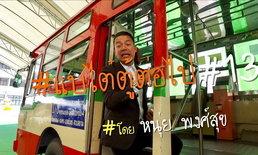 แบไต๋ตู้ต่อไป #13 มาดูความพร้อมของรถเมล์ไทย กับระบบ Cash Box และ E-Ticket ที่กำลังจะเริ่มแล้ว!!!