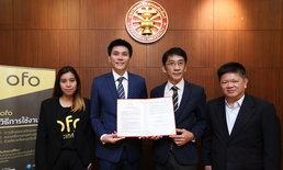 ofo จับมือ มธ เปิดให้บริการ Bike Sharing ครั้งแรกในไทย