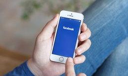 4 สิ่งสังเกตก่อนซื้อของออนไลน์บน Facebook ไม่ให้โดนหลอก ต้มจนเปื่อย