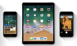 iOS 11.1.1 แก้ปัญหาพิมพ์อักษรพลาด ออกแล้วโหลดกันให้ไว