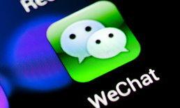 """เทนเซ็นต์ (ประเทศไทย) แนะนำ """"WeChat Official Account""""  แพลตฟอร์มเพื่อธุรกิจ รุกตลาดจีน"""